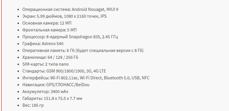 Xiaomi Mi Mix 2: характеристики