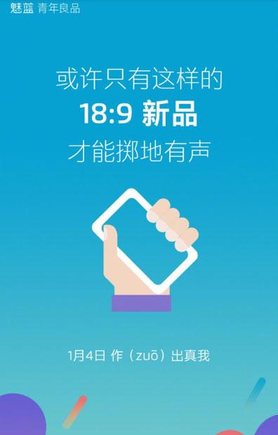 Meizu выпустит полноэкранный смартфон 4 января
